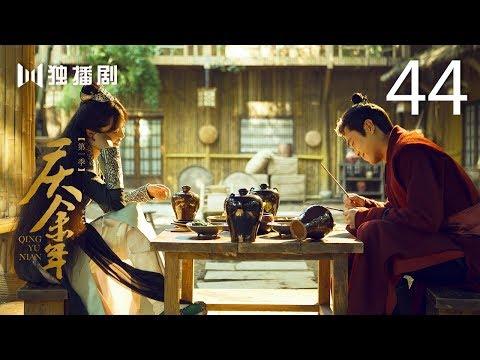 【FULL】庆余年 44 | Joy Of Life 44(主演:张若昀,李沁,陈道明,李小冉,吴刚,肖战,辛芷蕾,郭麒麟,宋轶)