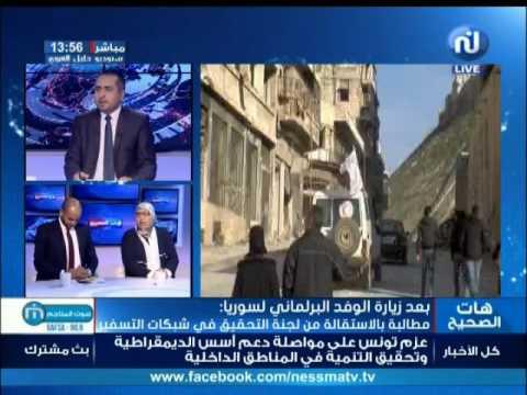 يمينة الزغلامي: النهضة لديها ملفات حول مسألة التسفير إلى سوريا وستضعُها على الطاولة