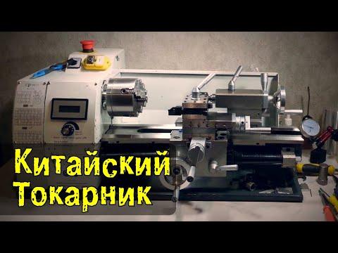 Токарный-Станок-Доработка-lathe-upgrade