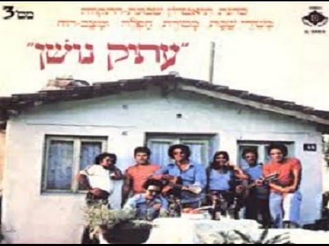 Ofra Haza - Yachilvi Veyachali (1979 Version)