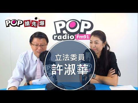 2019-05-16《POP搶先爆》謝龍介專訪 立法委員 許淑華