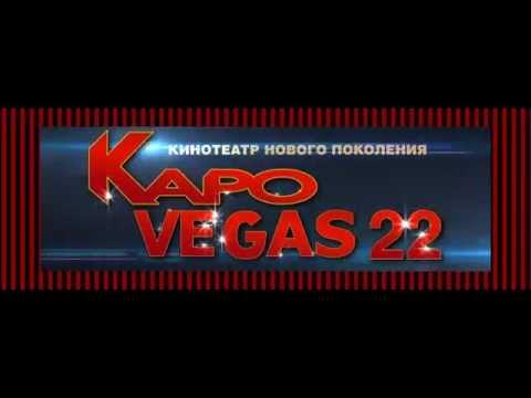 """Смотрите блокбастеры в """"КАРО Vegas 22"""" с 20 по 30 июля бесплатно!"""
