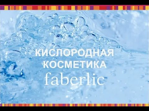 Косметика Faberlic (Фаберлик)