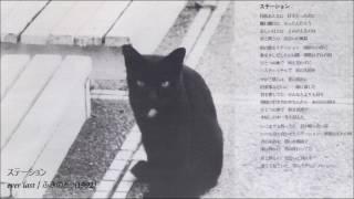 ふきのとう/11.ステーション 作詩・作曲:山木康世 『エヴァー・ラスト...