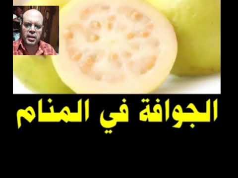 الجوافة في المنام لابن سيرين تفسير حلم الجوافة في المنام تفسير الاحلام محمود أحمد منصور Youtube