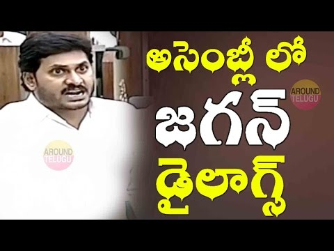 జగన్ డైలాగ్స్  - YS Jagan Powerfull Dialogues In AP Assembly Sessions 2017 - Chandrababu Naidu