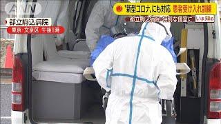 新型肺炎にも対応 都立駒込病院で患者受け入れ訓練(20/01/23)