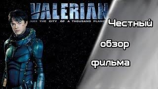 Валериан и город тысячи планет - обзор фильма