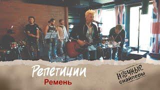 Download Диана Арбенина. Ночные Снайперы - Ремень (Live) Mp3 and Videos