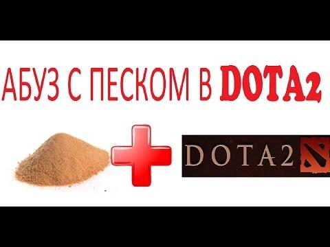 видео: Как абузить с ПЕСКОМ dota2 через sandboxie