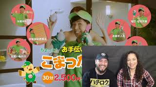 IT'S JAPANESE COMMERCIAL TIME!! Part 1 (Reaction!)