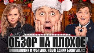 обзор фильма «Полицейский с Рублёвки. Новогодний беспредел 2» 2019 г. Полицейский с Рубл...