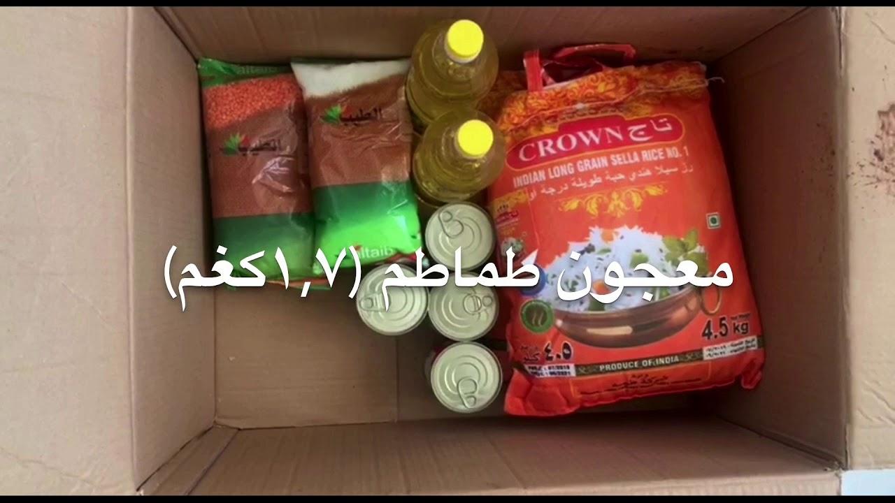 سلة رمضان الغذائية Youtube