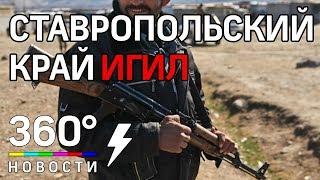 В Ставропольском крае уничтожены двое боевиков ИГИЛ