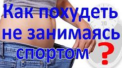 Как похудеть не занимаясь спортом | Как похудеть за месяц без физических нагрузок