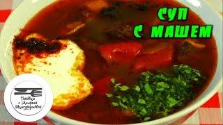 Суп с машем. Суп с машем и рисом. Рецепт супа с машем. Рисовый суп. Суп из маша