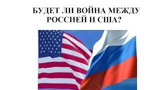 Будет ли война между Россией и США?