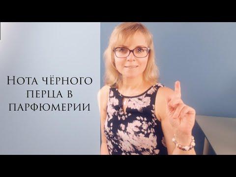 Нота черного перца в парфюмерии | Ms_Perfume