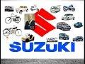 /\История Suzuki