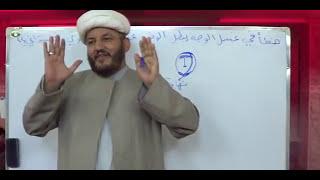 الشيخ محمد الاسدي - خطأ شائع في غسل الوجه يبطل الوضوء عند المرجعين الخوئي والسيستاني