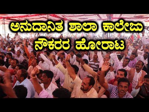 Karnataka State Aided School And College Employees Protest | Nairutya Tv
