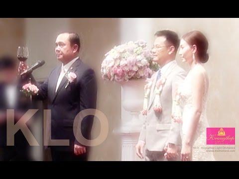 พล.อ.ประยุทธ์ จันทร์โอชา นายก อวยพรงานแต่ง พร้อมมุขงามๆ แด่บ่าวสาว เพลงมหาฤกษ์ วงดนตรีงานแต่ง KLO