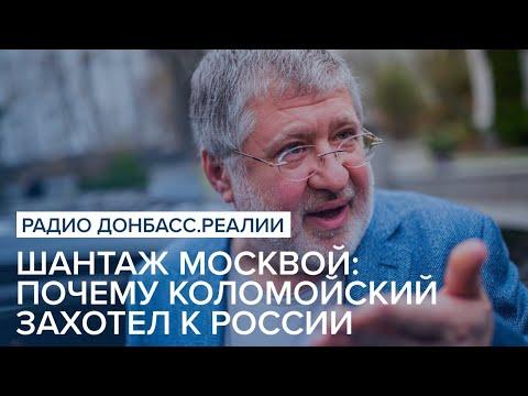 Шантаж Москвой: почему