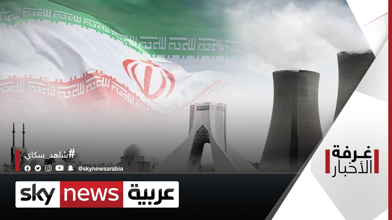 طهران تبدأ باستخدام أجهزة طرد مركزي حديثة |#غرفة_الأخبار  - نشر قبل 2 ساعة