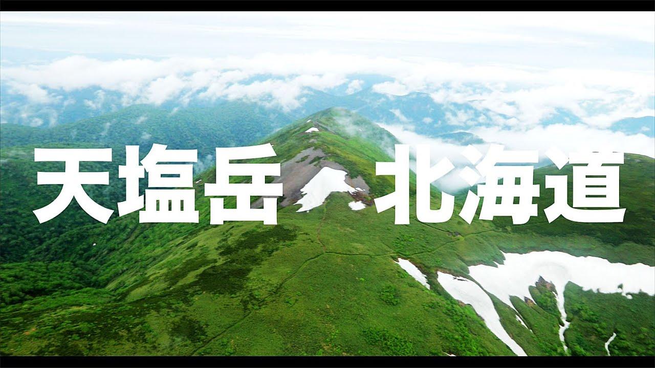 【空の旅#46】「雪どけ水はここから流れていくんだなぁ〜」 空撮・多胡光純 北海道_Hokkaido aerial