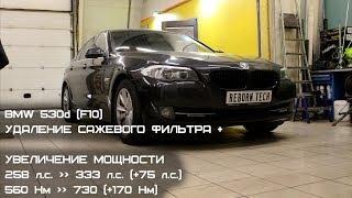 Удаление сажевого фильтра на BMW 530D (F10)