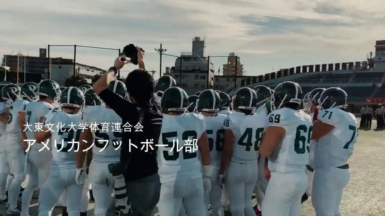 大東文化大学アメリカンフットボール部ワイルドボアーズ【2019Digest Edition -Trailer-】