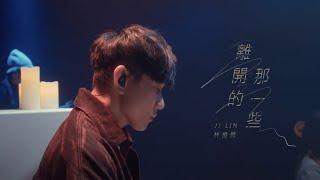 林俊傑 JJ Lin《離開的那一些 The Lost Ones》Official Music Video