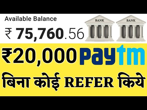₹20,000 Paytm Cash Unlimited Trick Working 2019 | Best Earning App 2019