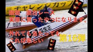 『多くは語らない、見ればわかる競艇面白いレース 第16弾』