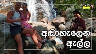 Travel With Chatura | අඬාහැලෙන ඇල්ල  (Vlog 225) Thumbnail