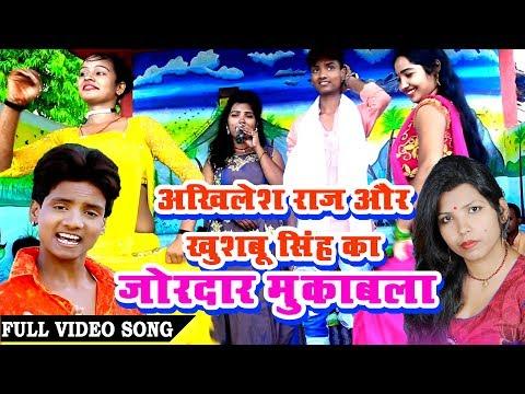 Akhilesh Raj और Khushboo Singh का सुपरहिट जोरदार मुकाबला || Bhojpuri Super Hit Song 2018