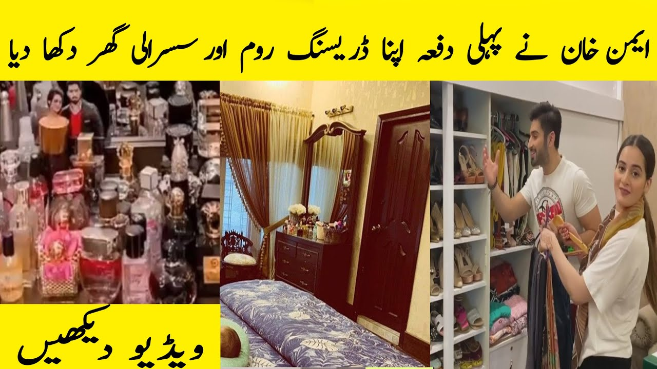Aiman Khan shared his dressing room and house pictures & videos | Naya Point