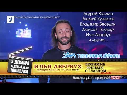 Новое Ледовое Шоу Ильи Авербуха