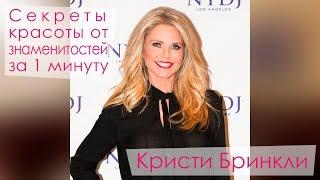 Секреты красоты от знаменитостей за 1 минуту - Кристи Бринкли