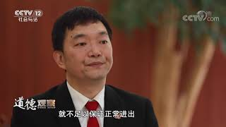 《道德观察(日播版)》 20191118 都是路面惹的祸| CCTV社会与法