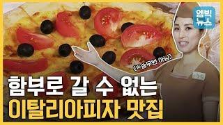 """[엠빅X통일전망대] """"여기 한국인데.. 배달되…"""
