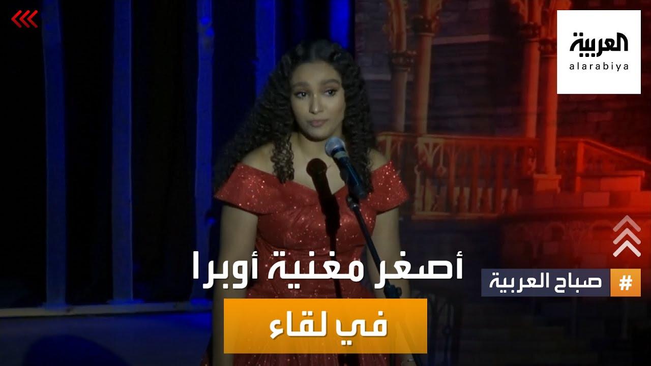 صباح العربية | مريم طاحون.. أصغر مغنية أوبرا مصرية  - نشر قبل 2 ساعة