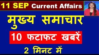 11 SEPTEMBER 2019 current Affairs  || TOP 10 NEWS/Current Affairs || NEXT EXAM