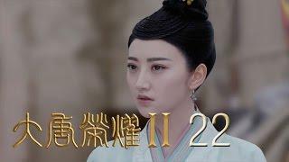 《大唐榮耀2》【未刪減版】第22集(景甜、任嘉倫、萬茜、舒暢主演)