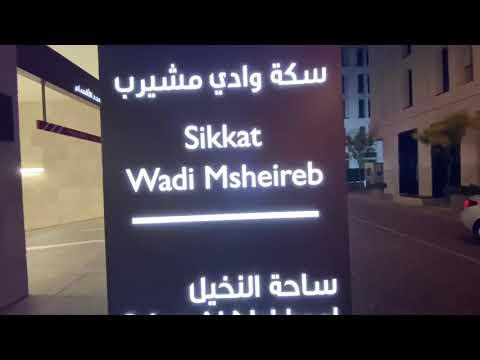#Qatar MASHEREIB Doha visit and relax