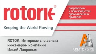ROTORK, интервью для Armtorg на MIOGE-2013(Rotork -- ведущий мировой производитель электрических, пневматических и гидравлических приводов, систем управ..., 2013-08-20T01:59:15.000Z)