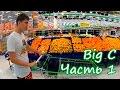 Полный обзор и цены гипермаркета Big C в Паттайе, часть 1