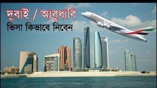 How To Fill Abu Dhabi / Dubai Visa Application Form