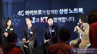 와이브로 삼성노트북 인텔 KT 삼성 설명