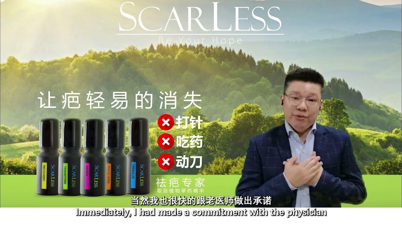 Download ScarLess 品牌故事